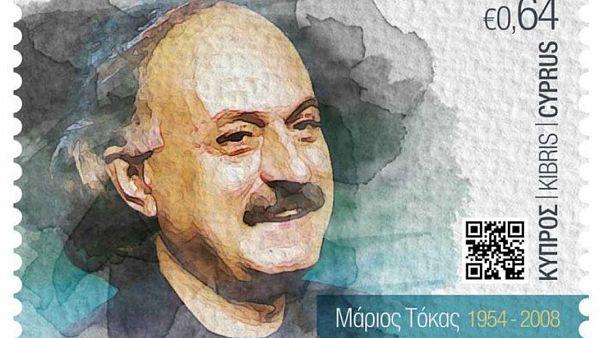 Έκδοση γραμματοσήμου «10 Χρόνια από τον θάνατο του Μάριου Τόκα»