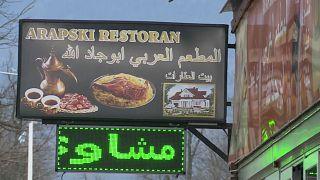 Босния и исламский мир