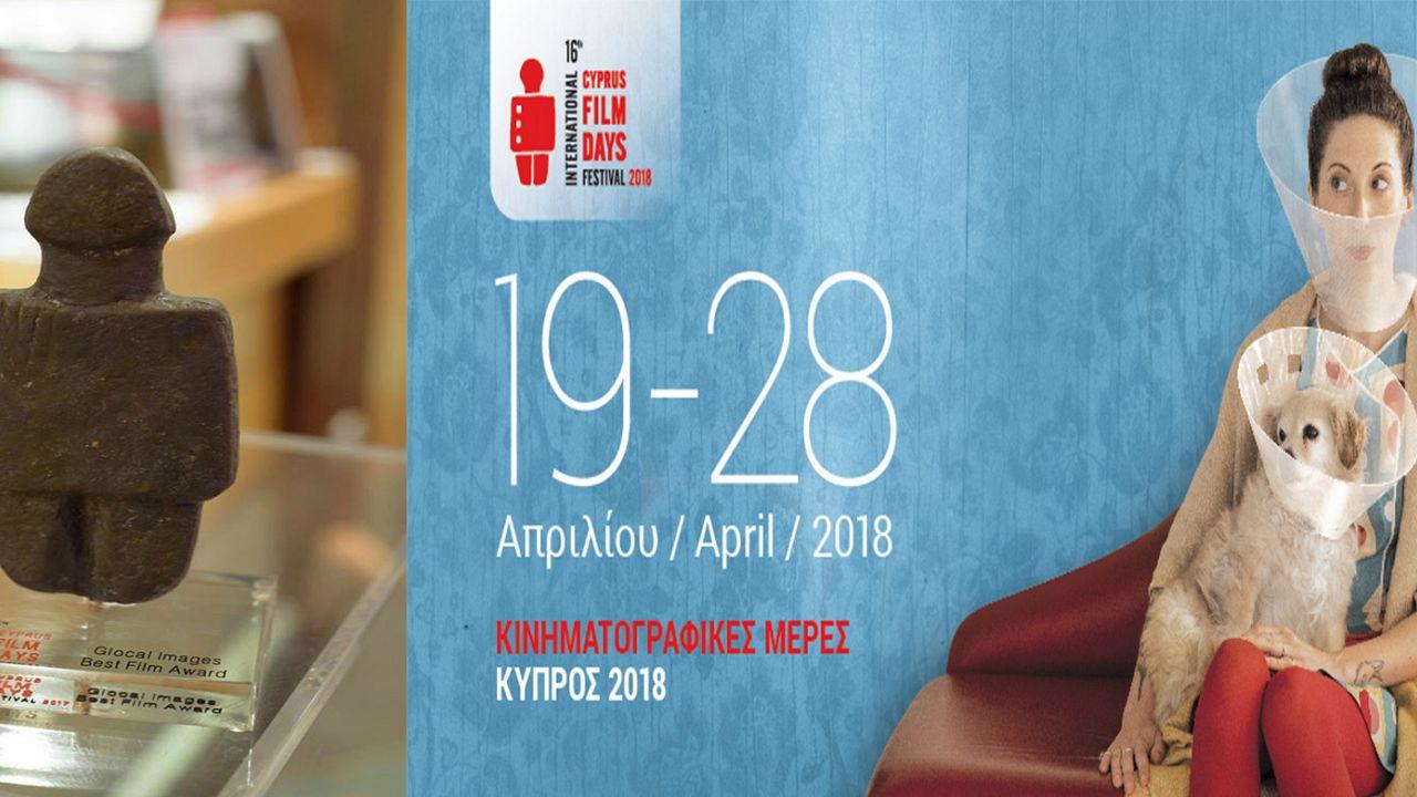 16ο Διεθνές Φεστιβάλ Κινηματογραφικές Μέρες - Κύπρος 2018 – Τα βραβεία