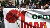 Συγκεντρώσεις για την Πρωτομαγιά - Απροσπέλαστο το κέντρο της Αθήνας