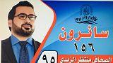 الصحفي العراقي منتظر الزيدي من رمى حذاءه في وجه بوش سابقا يترشح للبرلمان
