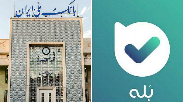 بانک ملی از وادار کردن مشتریانش به نصب پیامرسان داخلی عقب نشست