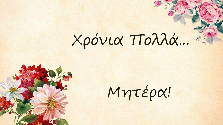 Γιορτή της μητέρας: Γιατί είναι διαφορετική σε κάθε χώρα;   Euronews