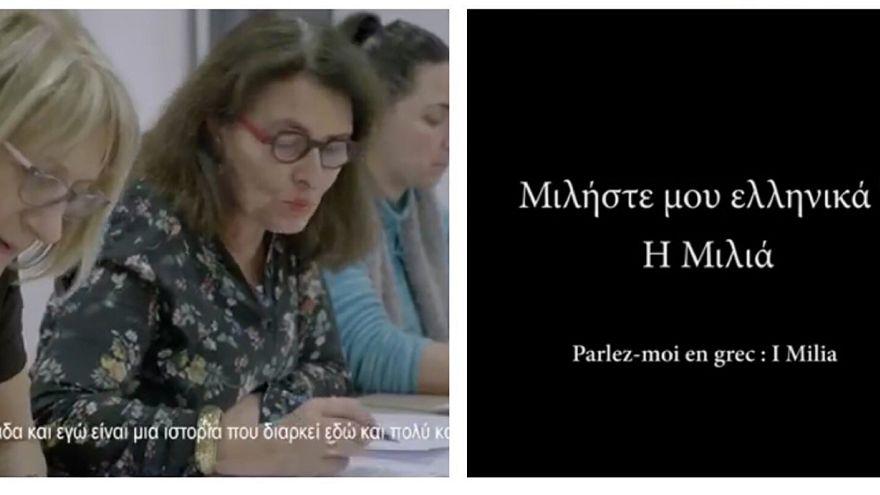Λυών: «Ομιλείτε Ελληνικά»; - ΒΙΝΤΕΟ