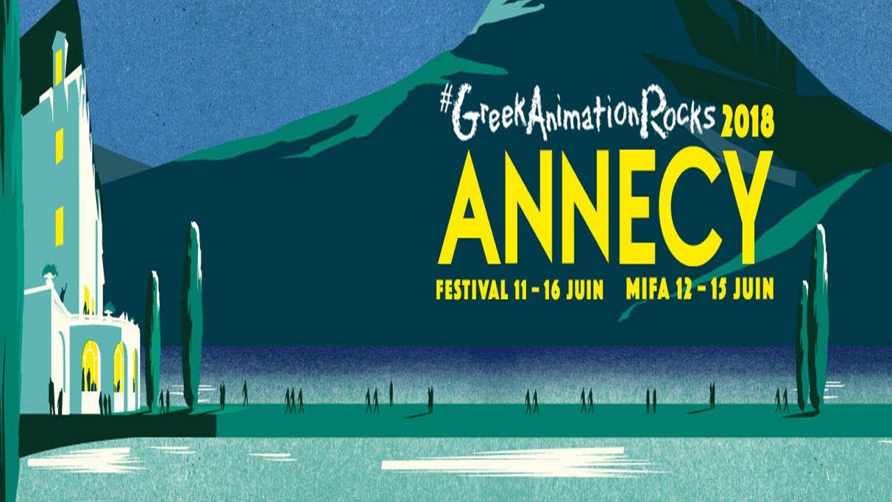 Το ελληνικό animation στο Διεθνές Φεστιβάλ του Annecy