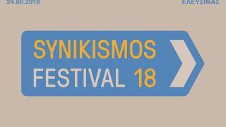 Ελευσίνα 2021: Πρώτη της δράση το φεστιβάλ «Συνοικισμός»