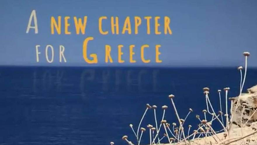 Κομισιόν: Ένα νέο κεφάλαιο για την Ελλάδα