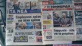 EU: Letztes Hilfspaket für Griechenland steht