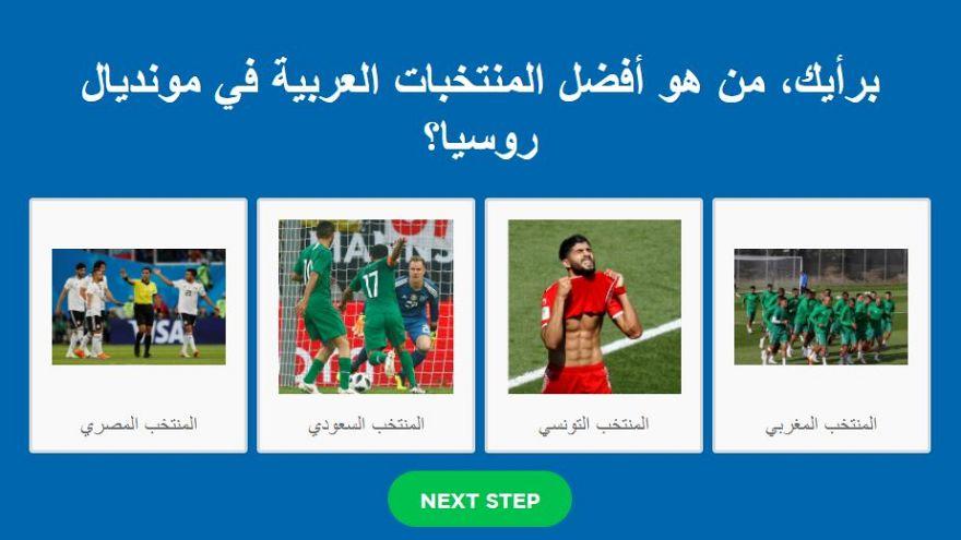 أي منتخب عربي كان برأيك الأفضل في مونديال روسيا؟