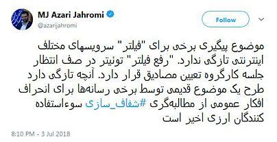 منبع: صفحه شخصی توئیتر آقای آذری جهرمی