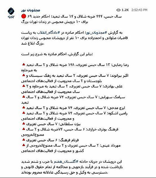 ۲۵۸ نفر از بازداشتشدگان ناآرامیهای اسفند ماه <strong>محکوم</strong> شدند