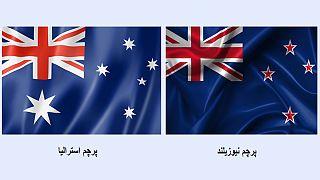 نیوزیلند به استرالیا: پرچم خود را عوض کنید
