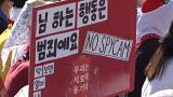 Thousands march against spycam epidemic in South Korea