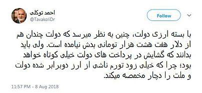 صفحه شخصی توئيتر احمدی توکلی