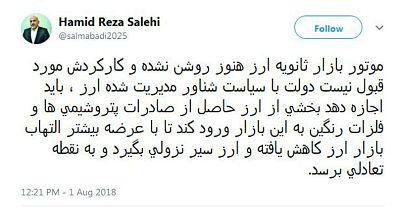 صفحه شخصی توئیتر حمیدرضا صالحی