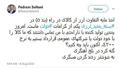 صفحه شخصی توئیتر پدرام سلطانی
