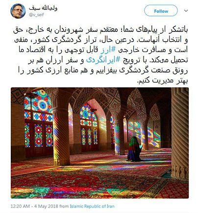 صفحه شخصی توئیتر ولی الله سیف