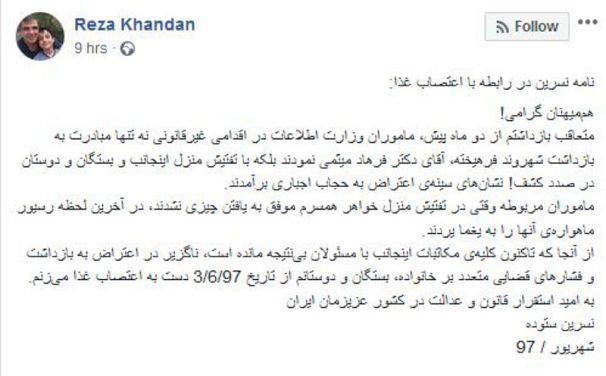 منبع: صفحه فیسبوک رضا خندان