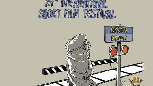Δράμα: Ξεκινά το 41ο Φεστιβάλ Ελληνικών Ταινιών Μικρού Μήκους