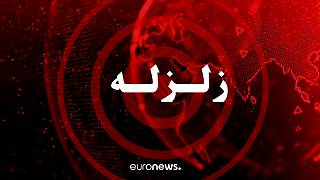 زمین لرزهای شرق تهران را لرزاند