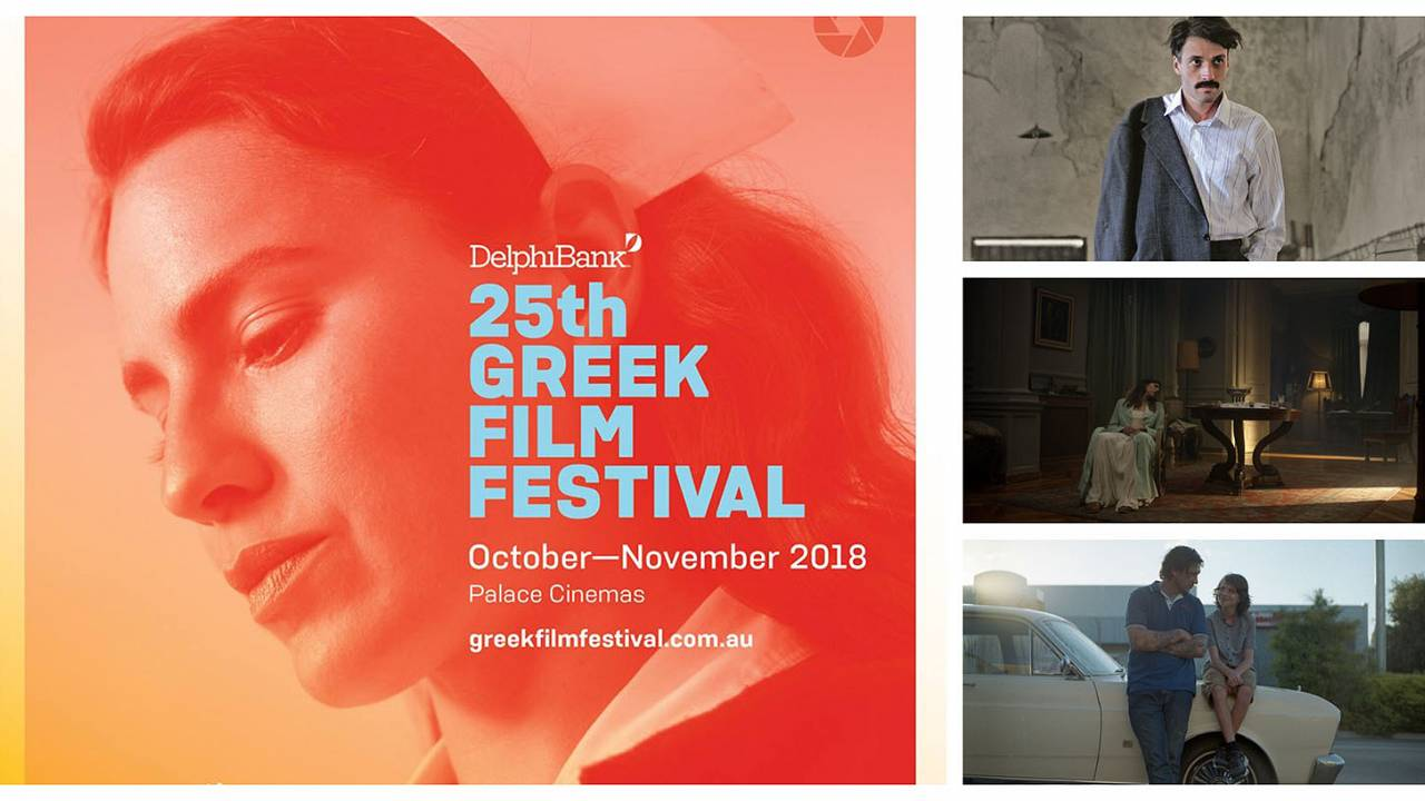 Αυστραλία: Πρεμιέρα για το 25ο Φεστιβάλ Ελληνικού Κινηματογράφου