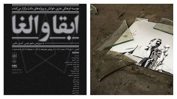 نمایشگاهی که به خاطر عکس داریوش فروهر در شب افتتاحیه تعطیل شد