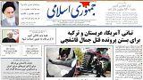تحلیل خبرگزاری فرانسه از موضع ایران در قبال «قتل» جمال خاشقجی