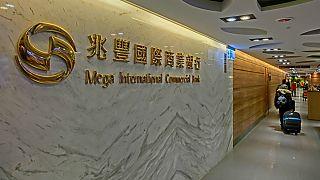 بانک «مگا اینترنشنال کامرشیال» تایوان نقل و انتقال بانکی با ایران را متوقف میکند