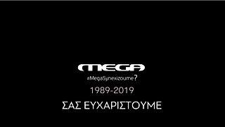 Το αποχαιρετιστήριο βίντεο των εργαζομένων του MEGA-Την Κυριακή το «μαύρο»