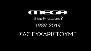 Τίτλοι τέλους στο MEGA