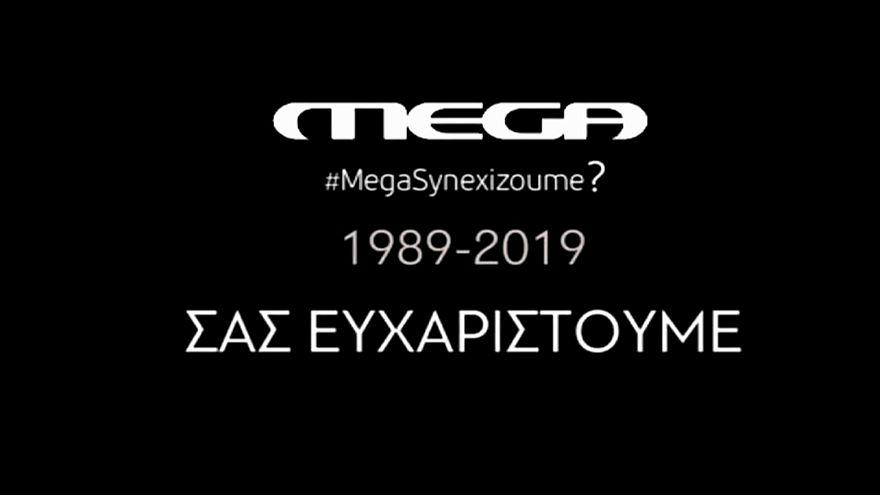 Chiusa MEGA, la prima emittente tv privata greca