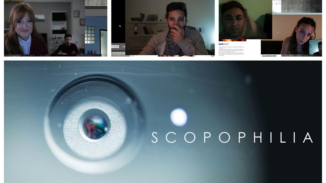 Scopophilia: «Η ηδονοβλεπτική ματιά του διαδικτύου»