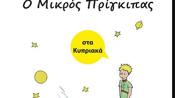 «Ο Μικρός Πρίγκιπας» κυκλοφορεί στην κυπριακή διάλεκτο