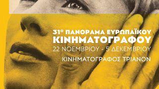 31ο Πανόραμα Ευρωπαϊκού Κινηματογράφου: Στο επίκεντρο η γυναίκα