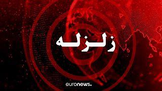 زلزله ۶.۱ ریشتری بخشهایی از افغانستان، پاکستان و هند را لرزاند