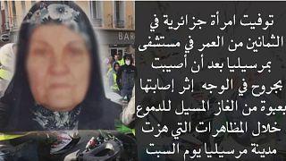 """مقتل جزائرية في مارسيليا خلال احتجاجات حركة """"السترات الصفراء"""""""