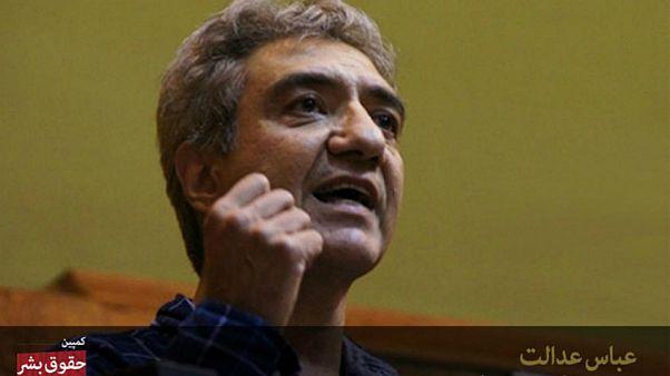 عباس عدالت، شهروند دو تابعیتی ایرانی - بریتانیایی آزاد شد