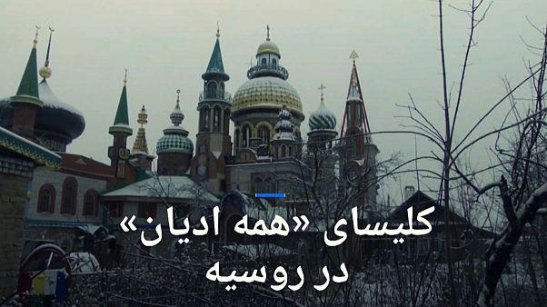 کلیسایی برای «همه ادیان» در روسیه