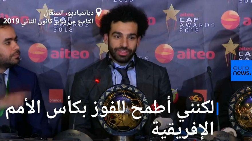 شاهد: مفاجأة سارة لمحمد صلاح بعد تتويجه بلقب أفضل لاعب في إفريقيا