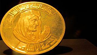 جائزة الملك فيصل العالمية - معرض الملك خالد