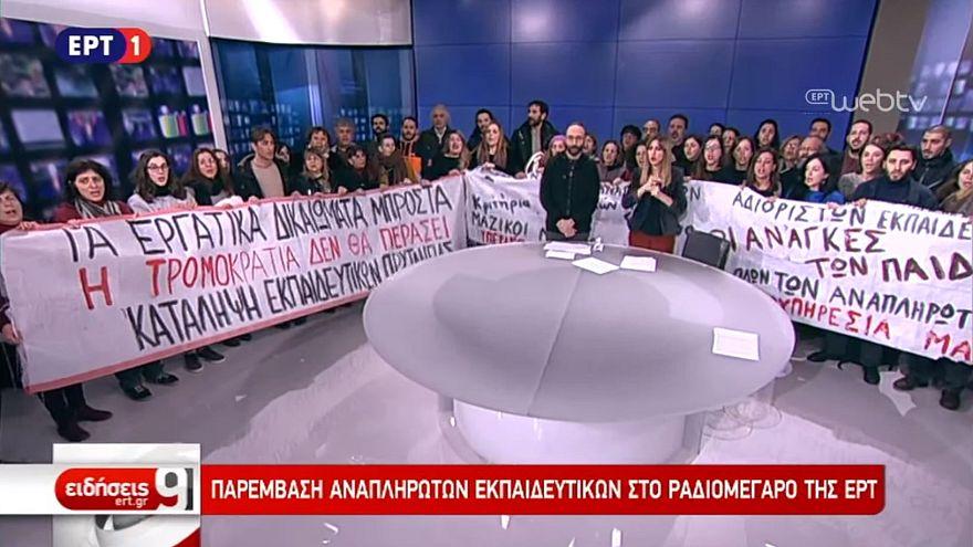 Εισβολή εκπαιδευτικών στην ΕΡΤ και μήνυμά τους στο δελτίο ειδήσεων