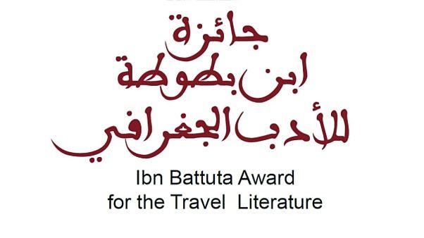 الإعلان عن 9 فائزين بجوائز ابن بطوطة لأدب الرحلة