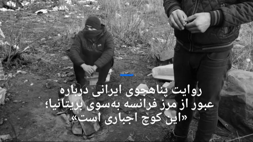 روایت پناهجوی ایرانی درباره عبور از مرز فرانسه بهسوی بریتانیا: «این کوچ اجباری است»