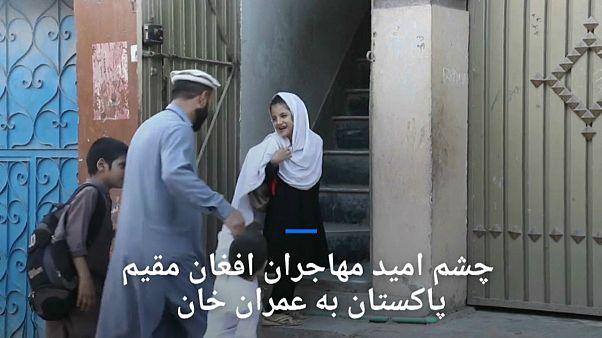 چشم امید مهاجران افغان مقیم پاکستان به عمران خان
