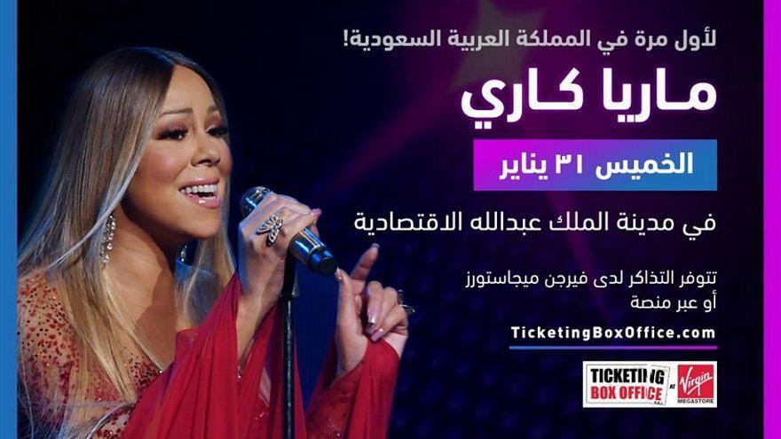 السعودية إلى مزيد من الانفتاح.. ماريا كاري لأول مرة في المملكة لإحياء حفل غنائي