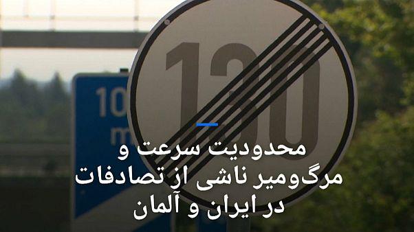 محدودیت سرعت در بزرگراهها و تلفات حوادث جادهای در ایران و آلمان