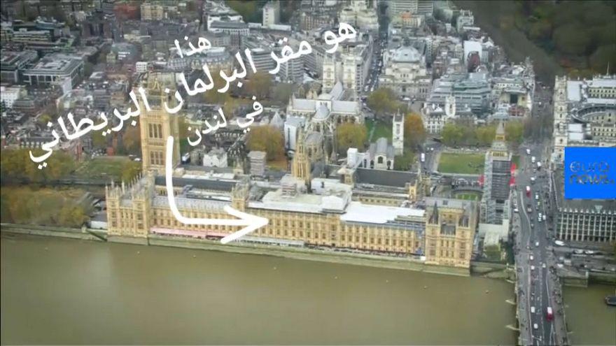 فيديو: كيف تتم عملية التصويت على أي قرار تحت قبة البرلمان البريطاني؟
