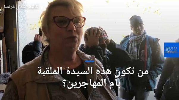 حصري: سيدة فرنسية تلقب بأم المهاجرين.. تغسل أقدامهم وتوفر لهم ملجأ في منزلها