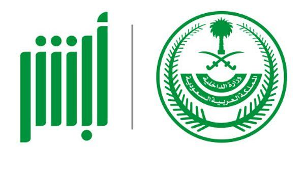 اپلیکیشن ابشر عربستان سعودی