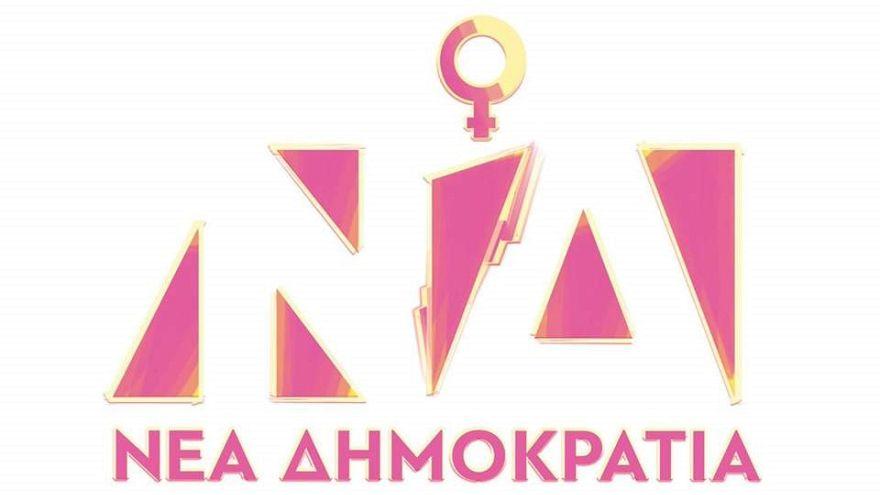 Αφιερωμένο στην ημέρα της Γυναίκας το σήμα της Νέας Δημοκρατίας
